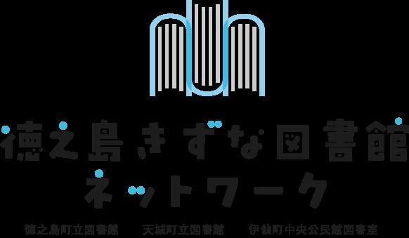徳之島きずな図書館ネットワーク
